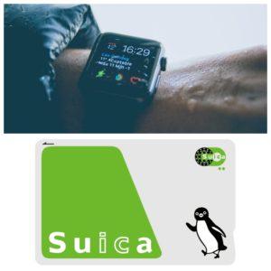 【AppleWatch】財布不要。Suicaの支払い方法・チャージ方法を解説