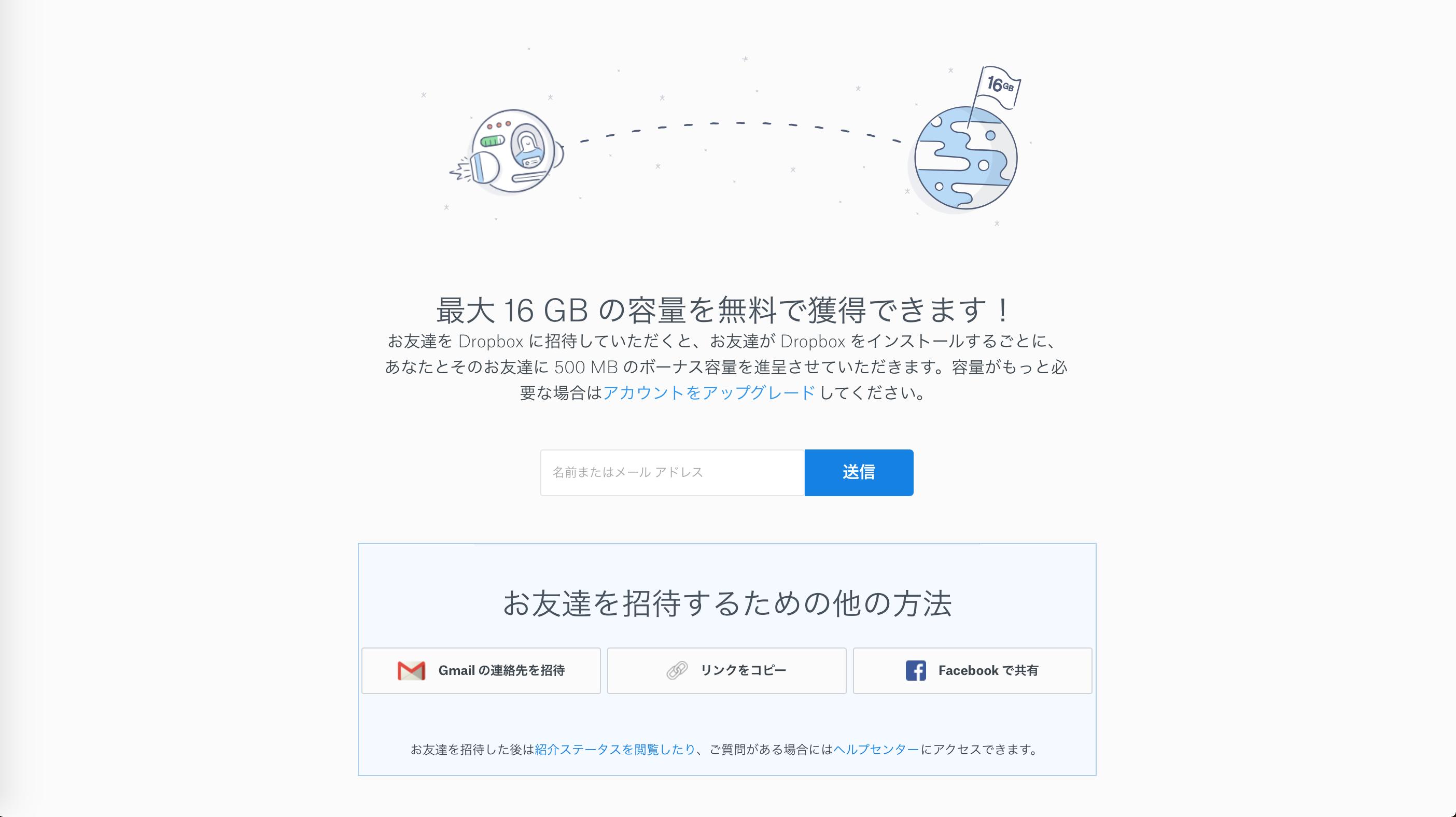 【無料】Dropboxの容量を友達紹介で増やす方法【最大16GB】