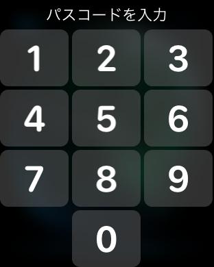【AppleWatch←iPhone】パスコード入力を省く方法