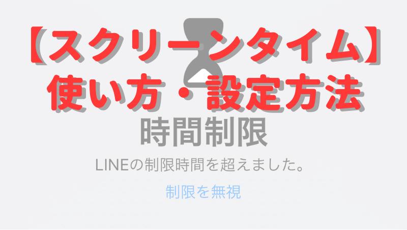【iPhone】スクリーンタイムでアプリの利用に時間制限を設定しよう!