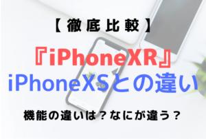 【徹底比較】『iPhoneXR』iPhoneXSとの機能の違いは?どう違う?