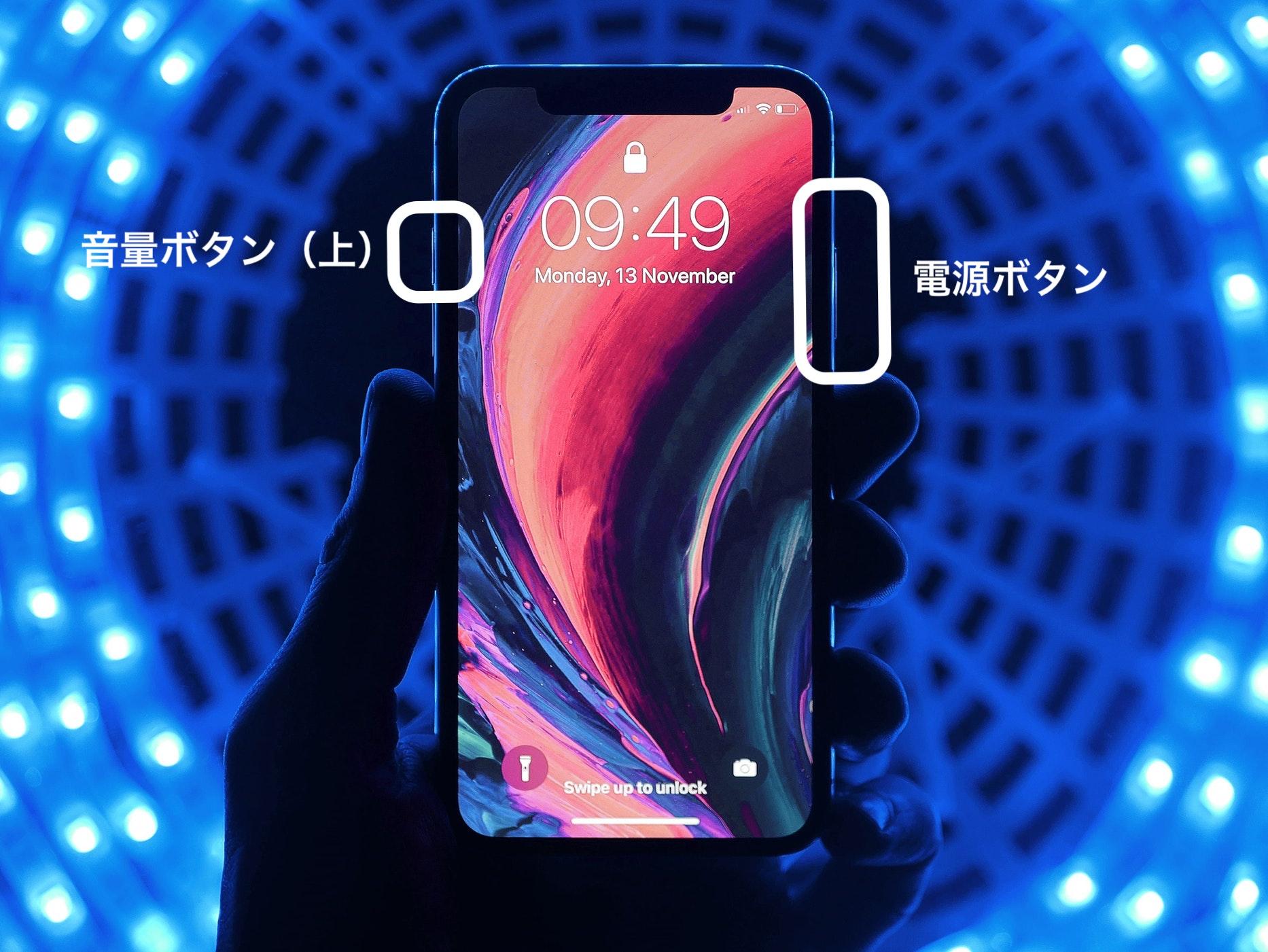 【iPhoneXS】カメラ・スクリーンショット音を消す方法。無音で撮るには?