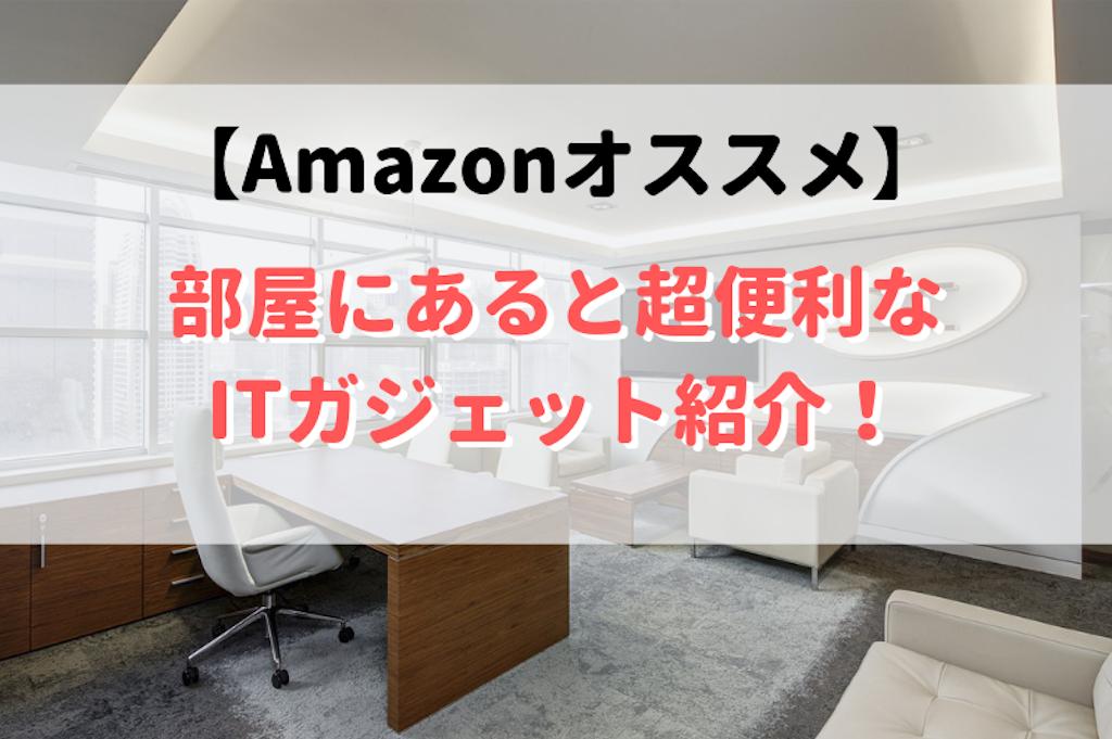 【Amazon】部屋にあると超便利なITガジェット!気になる15点+αを紹介!