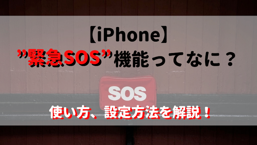 【iPhone】緊急SOSってなに?緊急時に備えて使い方・設定方法を解説!