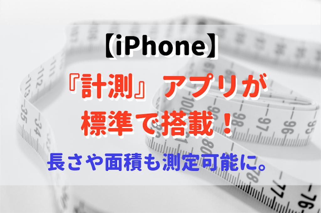 【iPhone】『計測』アプリが標準で搭載!長さや面積も測定可能になりました。
