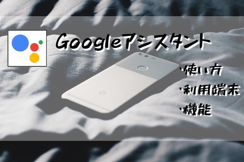 【それ、Googleにやらせよう】Googleアシスタントとは?使い方・機能を解説。