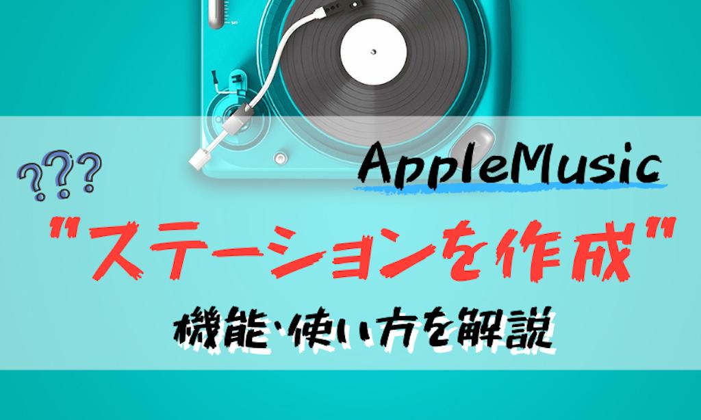 """【AppleMusic】""""ステーションを作成""""ってなに?機能や使い方を解説"""