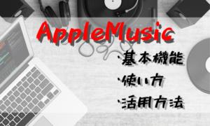 【徹底解説】AppleMusicの基本機能、使い方・活用方法【まとめ】