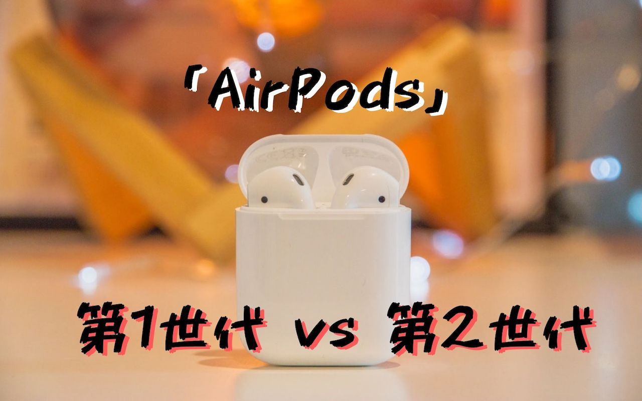 AirPods第2世代では何が変わった?第1世代との比較・特徴を解説【まとめ】