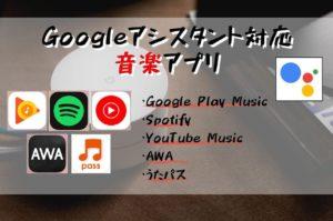 Googleアシスタントが対応している音楽ストリーミングサービスは?