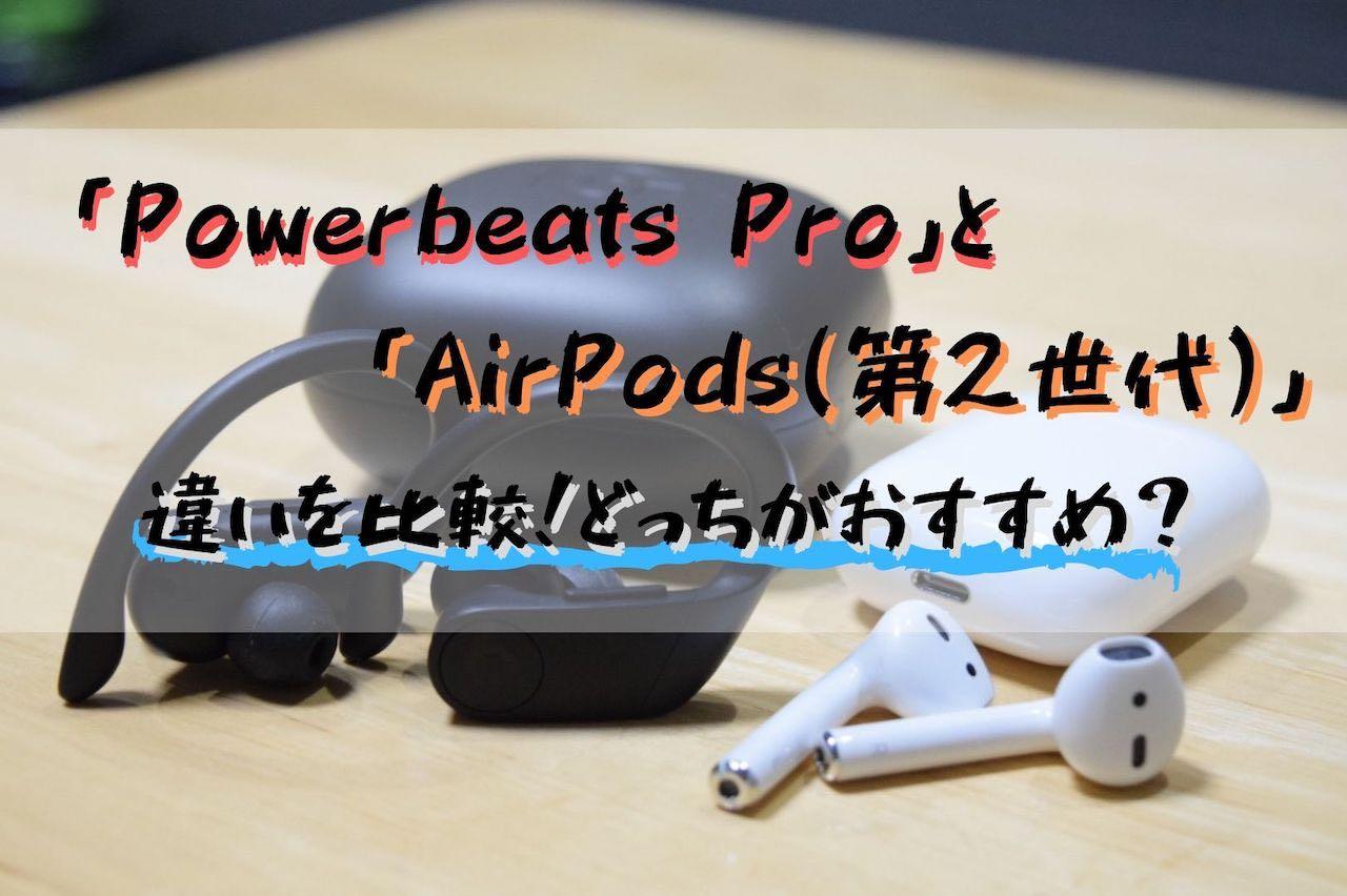 「Powerbeats Pro」と「AirPods」の違いを比較!どっちがおすすめ?