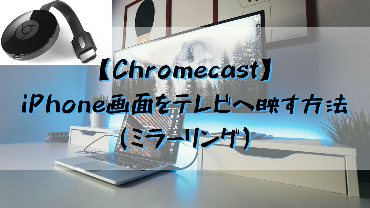 【Chromecast】iPhoneの画面をテレビに映す方法(ミラーリング)を解説