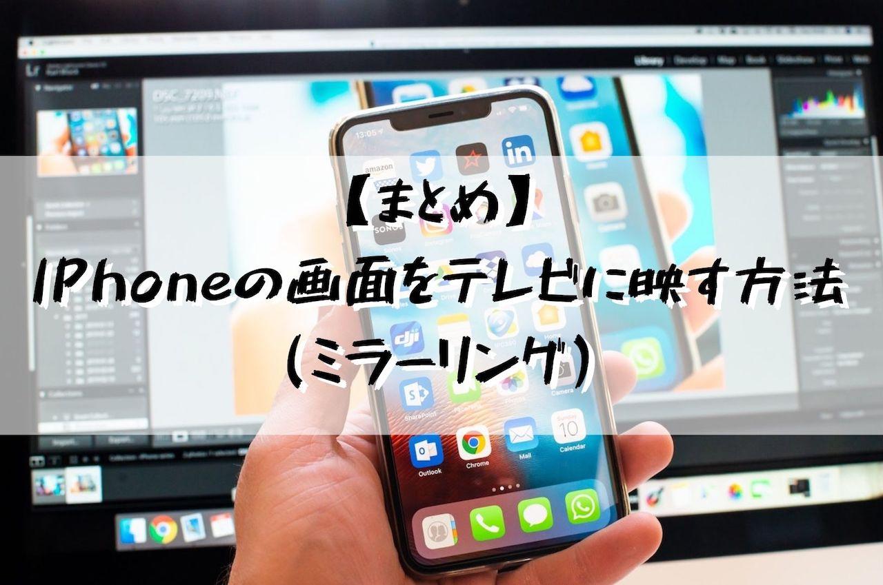 【まとめ】iPhoneの画面をテレビに映す方法(ミラーリング方法)