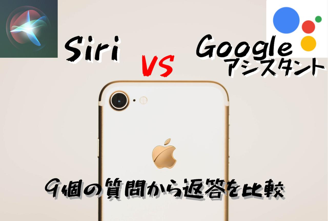 GoogleアシスタントとSiriの違いは?9個の質問から比較してみた