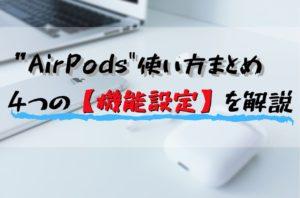 【Apple】AirPods使い方まとめ【4つの機能設定を解説】
