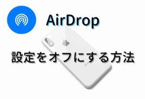 【iPhone】AirDropの設定をオフにする方法
