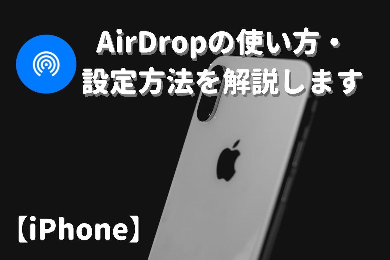 【iPhone】AirDropの使い方・設定方法を解説!AirDropでできることは?