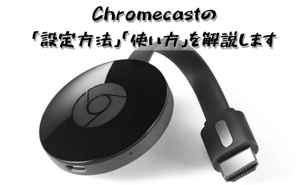 """Chromecastの""""設定方法""""と""""使い方""""を解説します【iPhoneユーザー向け】"""