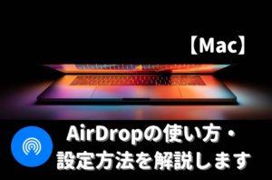 【Mac】AirDropの使い方・設定方法を解説!AirDropでできることは?