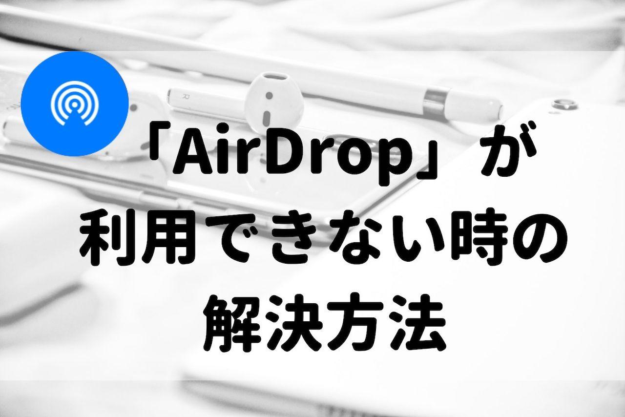 【iPhone・Mac】AirDropを利用できない時は?解決方法について