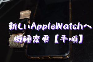 【Apple Watch Series 5】開封の儀・データ移行手順を解説します