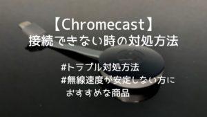 Chromecastが繋がらない(接続できない)時の対処方法【まとめ】