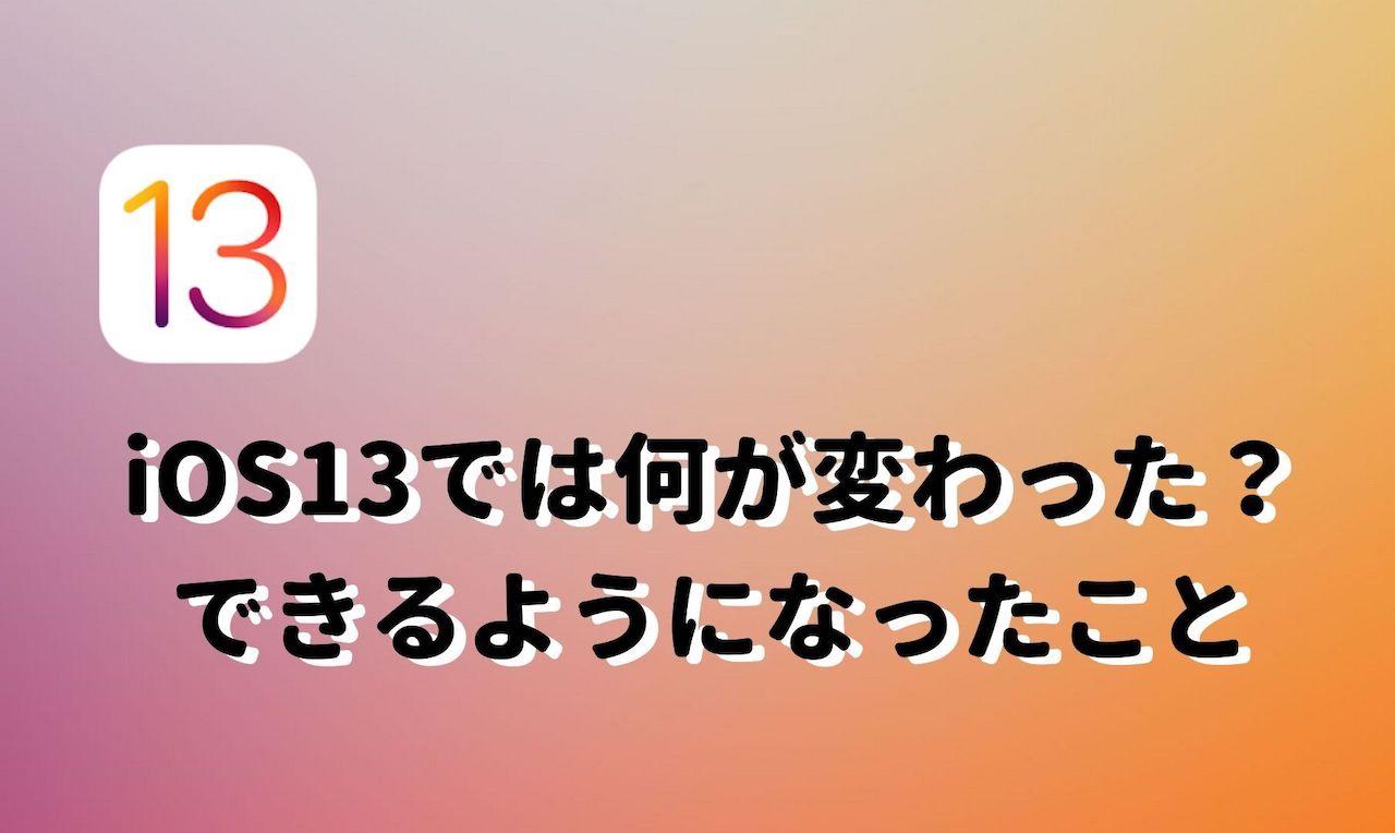 iOS13では何が変わった?できるようになったこと【まとめ】