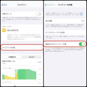 【iOS13】「最適化されたバッテリー充電」機能をオフにする方法