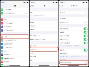 【iOS13】スマート全角スペースをオフにする方法