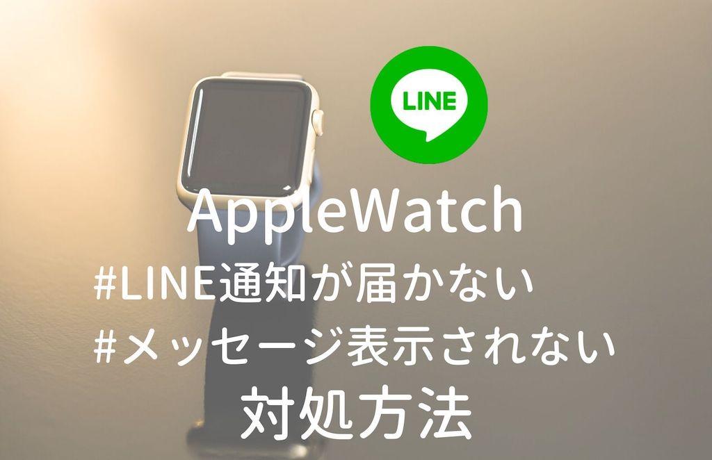 【Apple Watch】LINE通知が届かない・表示されない時の対処方法