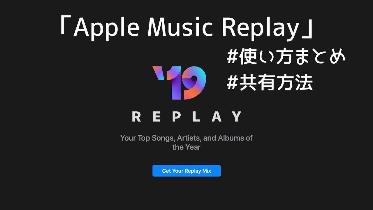 1年間のプレイリストを作成する「Apple Music Replay」の使い方まとめ