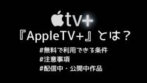 【まとめ】Apple TV+とは?無料で利用できる条件・注意事項を解説