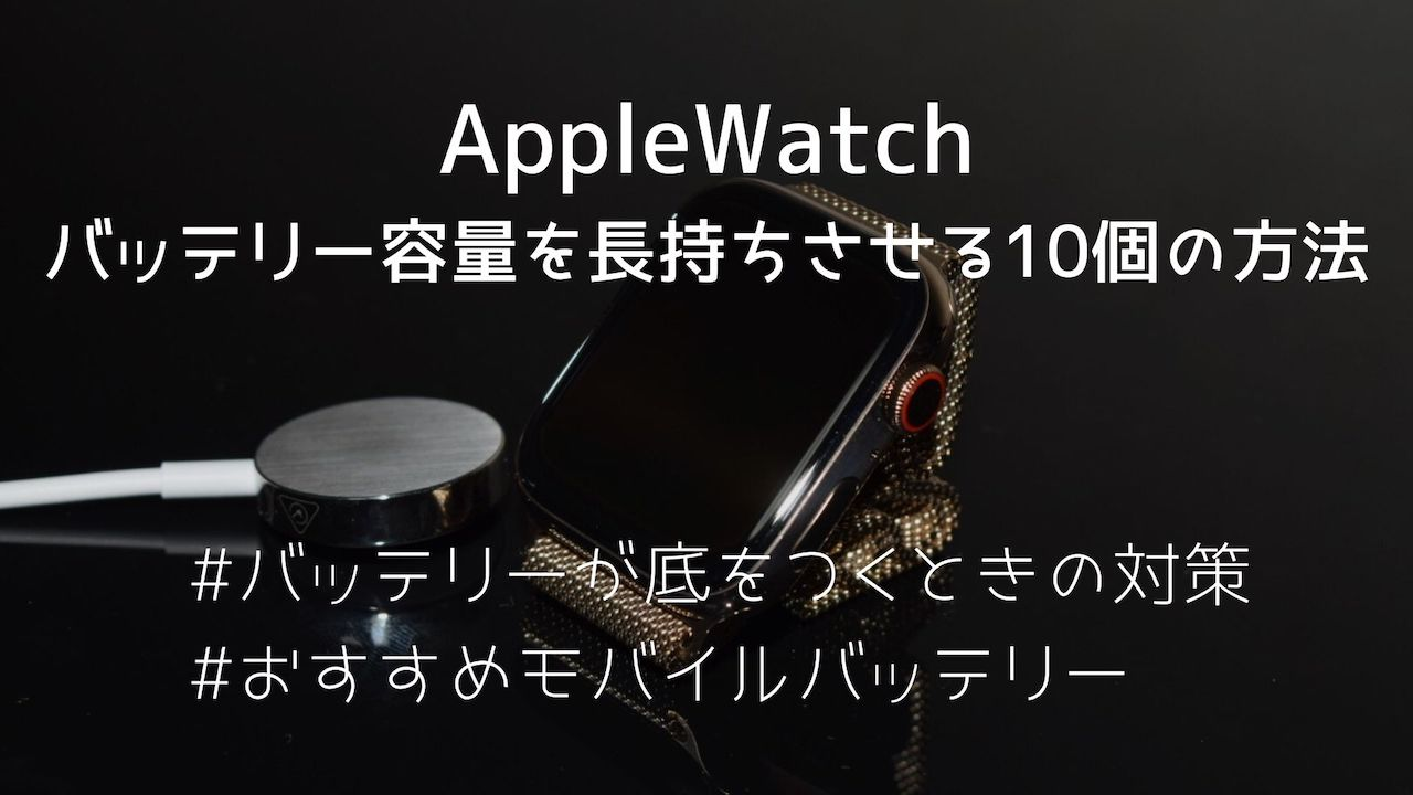 Apple Watchのバッテリー容量を長持ちさせる10個の方法【まとめ】