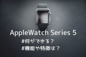 『Apple Watch Series 5』では何ができる?機能や特徴を解説します