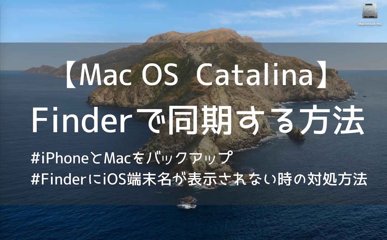 【Mac OS Catalina】FinderでiPhoneとMacを同期(バックアップ)する方法