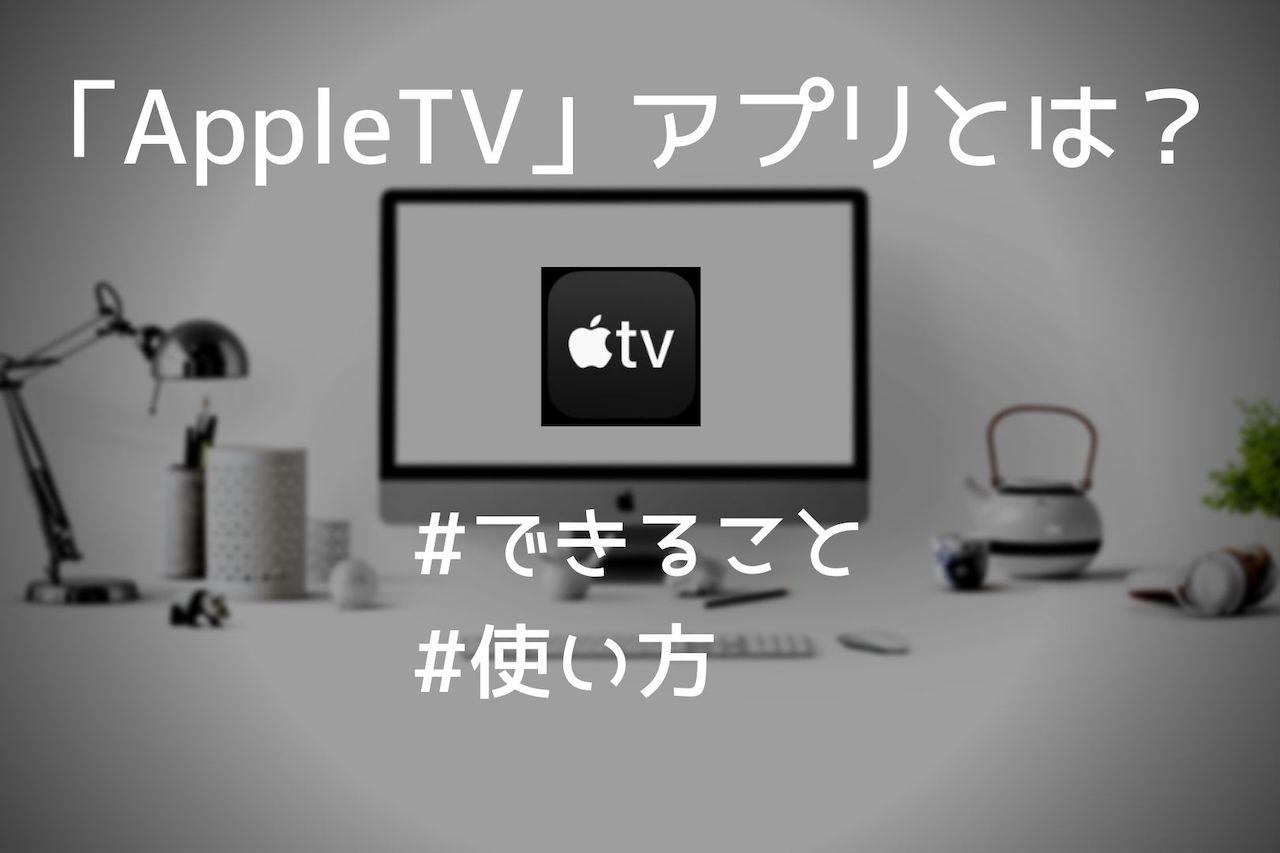 「Apple TV」アプリとは?使い方やできることを解説【まとめ】