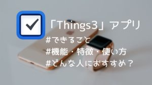 【AppleWatchに対応】Things3アプリとは?機能や使い方を解説