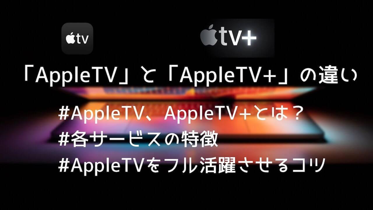 「AppleTV+」と「AppleTV」は何が違う?各サービスの違いを徹底解説