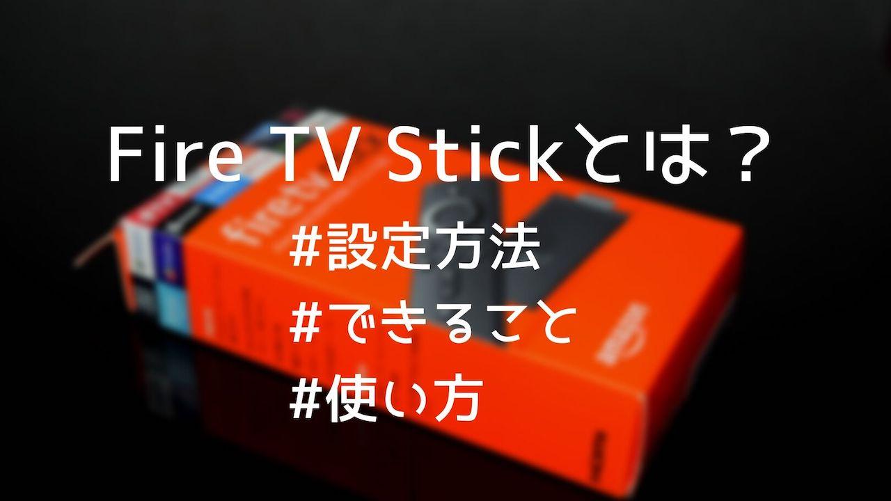 Fire TV Stickとは?設定方法やできること・使い方を解説【まとめ】