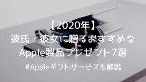 【2020年】彼氏・彼女に贈るおすすめなApple製品プレゼント7選