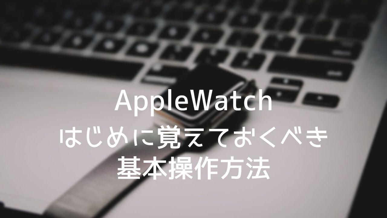 【Apple Watch】はじめに覚えておくべき基本操作方法を解説