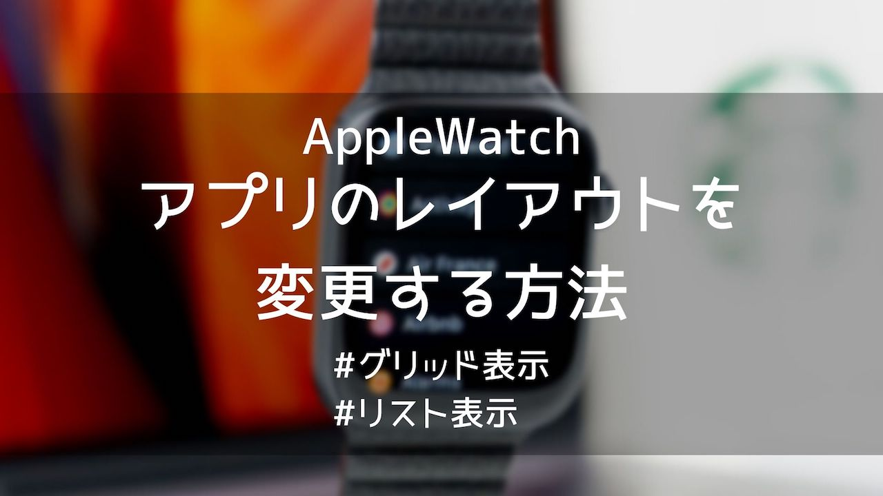 【Apple Watch】アプリのレイアウトを変更する方法を解説