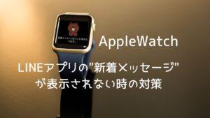 【AppleWatch】LINEアプリの新着メッセージが表示されない時の対策