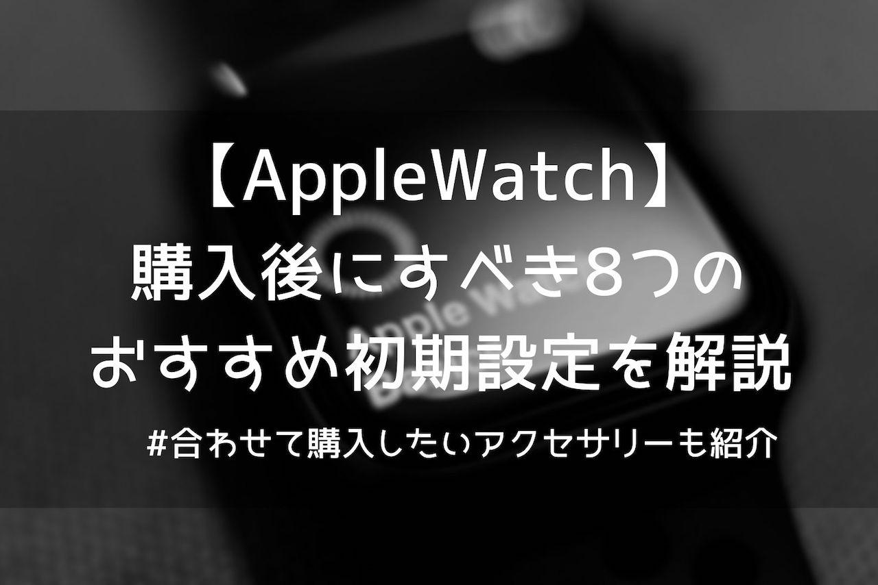 【Apple Watch】購入後にすべき8つのおすすめの初期設定を解説