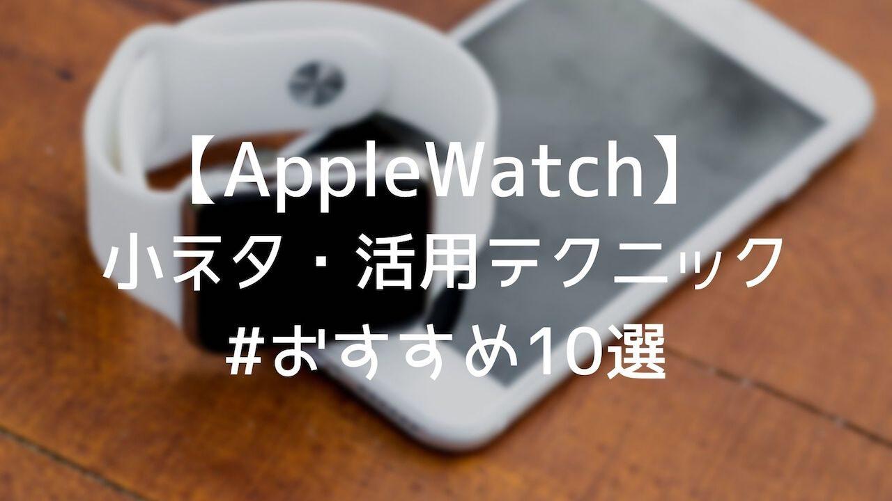【2020年】AppleWatchの小ネタ・活用テクニック10選【まとめ】