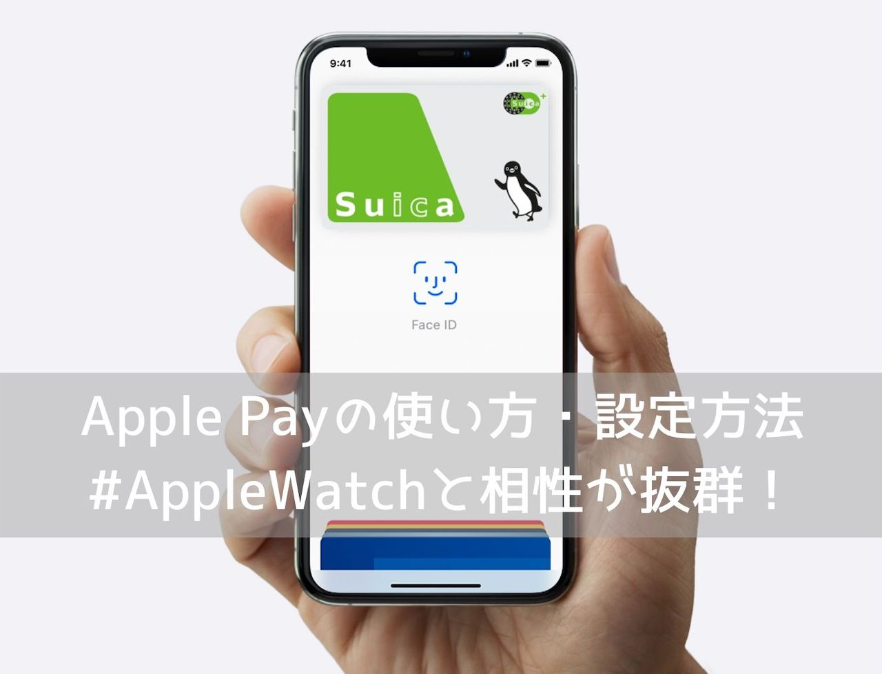 「Apple Pay」の使い方・設定方法|AppleWatchと相性が抜群!