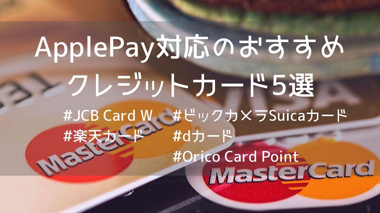 【2020年】Apple Pay対応のおすすめクレジットカード5選を紹介