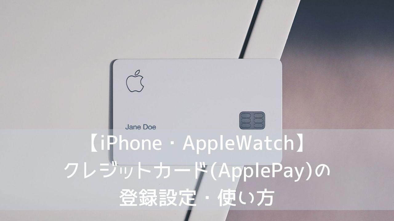 【iPhone・AppleWatch】クレジットカードの登録設定・使い方を解説