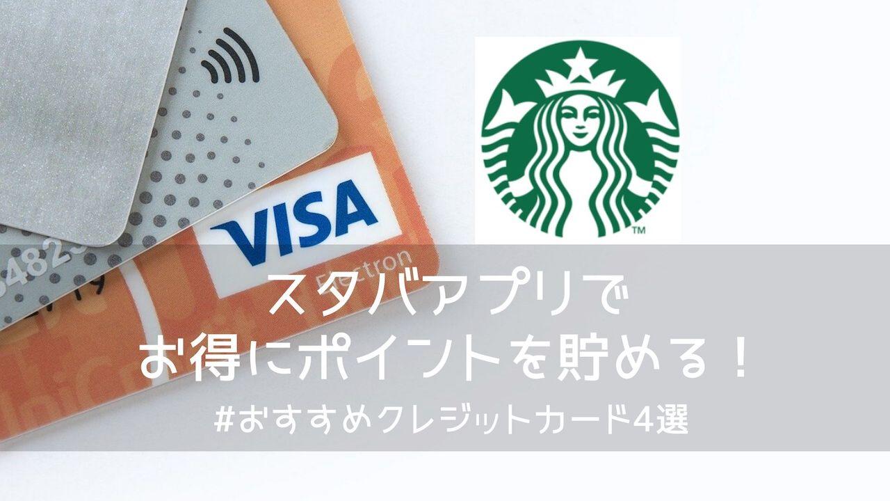 スタバアプリでお得にポイントを貯める!おすすめクレジットカード4選