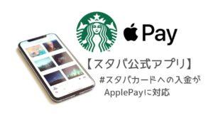 【スタバ公式アプリ】スタバカードへの入金がApple Payに対応!